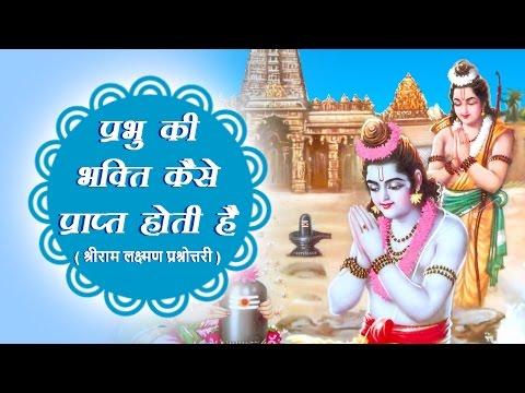 श्रीराम लक्ष्मण प्रश्नोत्तरी | प्रभु की भक्ति कैसे प्राप्त होती है ? | Ram Navami Tatvic Satsang