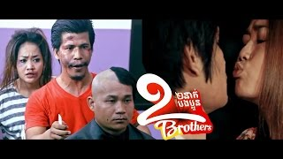 getlinkyoutube.com-Two Brother, រឿង បងប្អូនពីរនាក់, LD Picture, Pek Mi Movie  2014