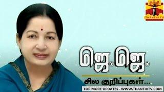 getlinkyoutube.com-JJ - Sila Kurippugal : Jayalalithaa's 67th Birthday Special - Thanthi TV