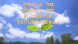 getlinkyoutube.com-さよなら大好きな人(花*花) カラオケ