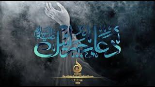 getlinkyoutube.com-دعاء جبرائيل عليه السلام [ الشيخ حيدر المولى ]