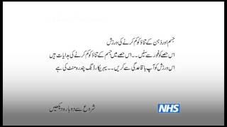 Relaxation techniques (Urdu)