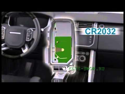 Замена батарейки в смарт ключе Ленд Ровер