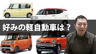 getlinkyoutube.com-さあ車を買おうか!今おすすめの軽自動車はこれだ!