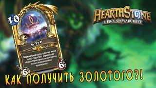 getlinkyoutube.com-Hearthstone: Золотой К'тун? [Хартстоун]