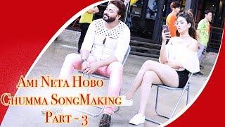 Shakib Khan Song Shooting Video|| Shakib Khan DressUp||Shakib Khan-Mim||Tollywood Secrets