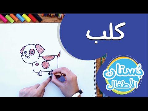 سلسلة رسمة ومعلومة - ح11: كيف أرسم كلب