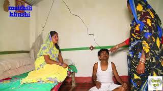 रामलाल  के खतरनाक योग /maiothili comedy