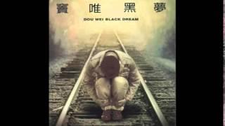 getlinkyoutube.com-窦唯/Dou Wei《黑梦》1994(Full Album)