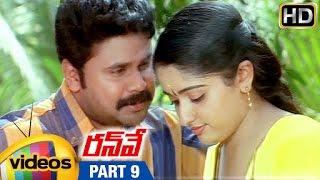 Runway Telugu Full Movie HD   Dileep   Kavya Madhavan   Indrajith   Murali   Part 9   Mango Videos