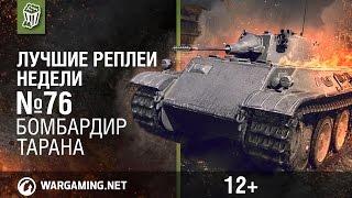 getlinkyoutube.com-Лучшие Реплеи Недели с Кириллом Орешкиным #76 [World of Tanks]