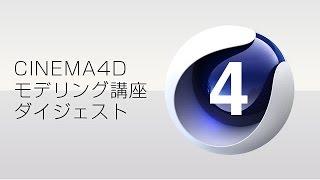 getlinkyoutube.com-プロを育てる映像講座!CINEMA4D講座モデリング編Vol.4