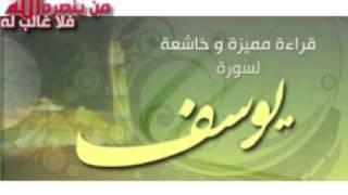 getlinkyoutube.com-سورة يوسف -محمد البراك