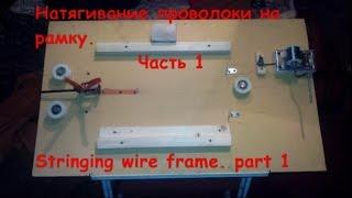 getlinkyoutube.com-Натягивание проволоки на рамку. Часть 1. Stringing wire frame. part 1