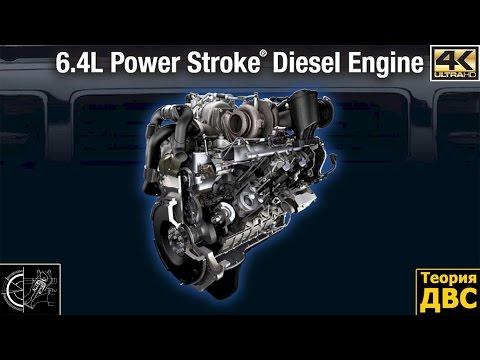 Двигатель Ford F-450 6.4L Power Stroke Diesel (самый нормальный двигатель который я видел)