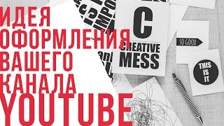 getlinkyoutube.com-Идея для оформления канала на Youtube [by DenKind]