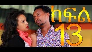 Meleket Drama Part 13 (መለከት) - Part 13
