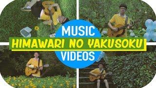 getlinkyoutube.com-Himawari no Yakusoku (ひまわりの約束) by Christian Bong