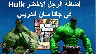 getlinkyoutube.com-شرح تركيب و اضافة مود الرجل الاخضر Hulk في جاتا سان اندريس Gta San Andreas