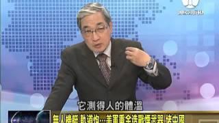 getlinkyoutube.com-走进台湾 2016-02-05 东海逆战,中国战机经日本海后,舰队二度逼近!