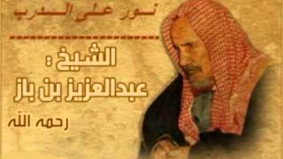 getlinkyoutube.com-علاج مرض الخوف - الشيخ بن باز رحمه الله تعالى