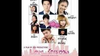"""getlinkyoutube.com-หนังสั้นเรื่อง """"Love...รักเธอนะ"""" โดยสถาบันสอนการแสดง A2S"""