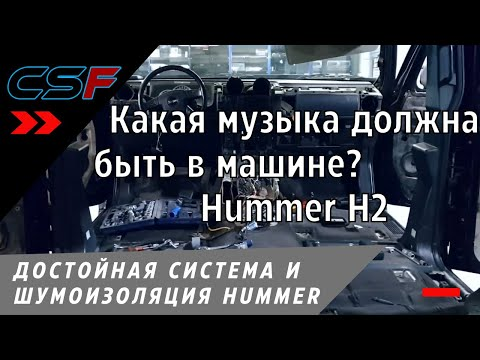 Достойная аудиосистема и шумоизоляция Hummer H2: обзор и процесс