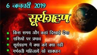 6 January 2019 Surya Grahan Time | जानें 6 जनवरी 2019 सूर्यग्रहण की पूरी जानकारी | Surya Grahan 2019