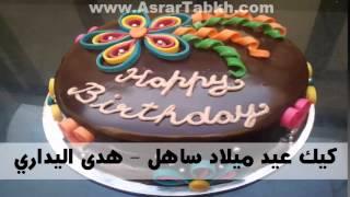 getlinkyoutube.com-كيك عيد ميلاد ساهل - هدى اليداري