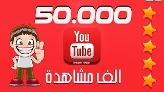 getlinkyoutube.com-كيفية زيادة عدد المشاهدات على فيديوهات اليوتيوب بطريقة قانونية و فعالة 100%