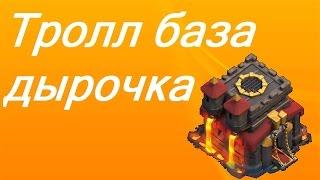 "getlinkyoutube.com-Clash of Clans - троллинг база ""дырочка"""