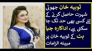 Actress Jiya Butt Criticism on Sobia Khan Marriage