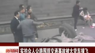 getlinkyoutube.com-交通事故を観てるところ、大貨車に衝突された瞬間