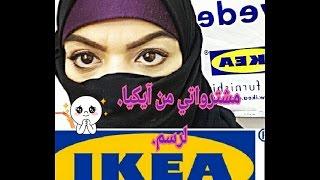 getlinkyoutube.com-مشترياتي من آيكيا