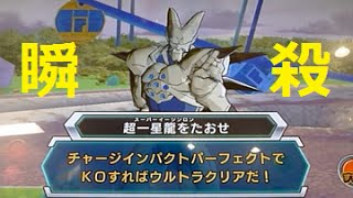 getlinkyoutube.com-DBH JM8弾 超ボス:超一星龍を1KILLしてみた 『邪悪龍ミッション8弾/地球滅亡ルート』