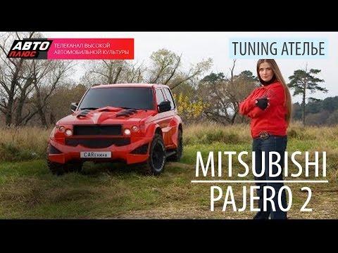 Тюнинг Ателье - Mitsubishi Pajero 2. Каракурт - АВТО ПЛЮС