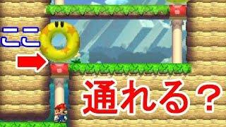 getlinkyoutube.com-【スーパーマリオメーカー3DS】世界に挑戦!!こんなの通れるの!? 20年のブランクと闘う漢のスーパーマリオメーカー3DS #5
