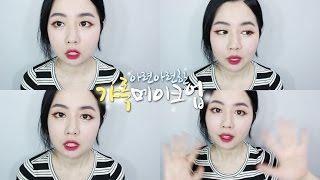 getlinkyoutube.com-아련아련한 갸륵 메이크업 (feat.삐아)
