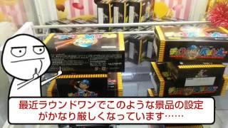getlinkyoutube.com-【UFOキャッチャー 】ラウワン式タワー(チョコバット)