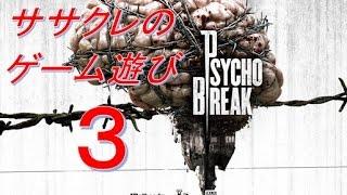 《3》 サイコブレイク(PS4)_近接最強武器ブラスナックルを多用し気ままにプレイ!!