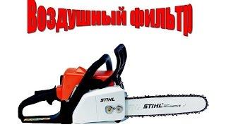 getlinkyoutube.com-Stihl MS 180 / штиль 180 маленькие хитрости увеличение КПД воздушного фильтра