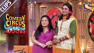 Bharti Welcomes Her Sister Gutthi | Comedy Circus Ke Ajoobe width=