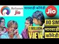 Jio Sim Marwadi Comedy 2017 | Very Funny Dubbed देसी मारवाड़ी कॉमेडी | New Best Comedy-Ambika Dj Novi