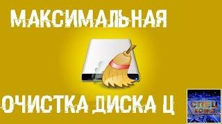 getlinkyoutube.com-МАКСИМАЛЬНАЯ ОЧИСТКА диска С от ХЛАМА, удаляем лишние 20-50 гиг