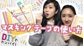 getlinkyoutube.com-アレンジ☆マスキングテープ!ノートと栞【DIY】-lisanasatube29