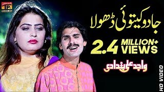 Jaado Ketoi Dhola   Wajid Ali Baghdadi   Latest Song 2018   Latest Punjabi And Saraiki