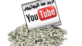 getlinkyoutube.com-5 طرق للربح من اليوتيوب