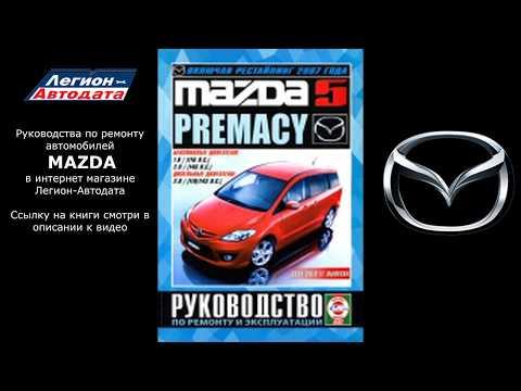 Руководства по ремонту и эксплуатации Mazda