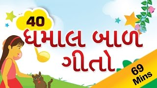 Gujarati Rhymes For Kids | ગુજરાતી ગીતો | Top 40 Gujarati Rhymes Collection | ગુજરાતી કવિતાઓ width=