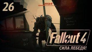 ВЕЛИКАН ЛЕБЕДЬ! ● FALLOUT 4 #26